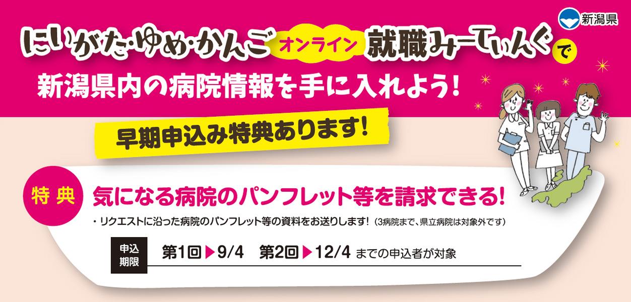 早期申込特典で、新潟県内の病院情報を手に入れよう!
